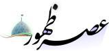 خبرنامه عصــــر ظهــور / ش.8