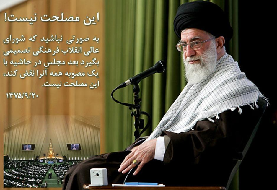 شورای عالی انقلاب فرهنگی - مجلس شورای اسلامی - مصلحت چیست؟
