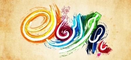 میلاد یگانه منجی عالم بشریت امام مهدی موعود(عج) ، مبارک باد