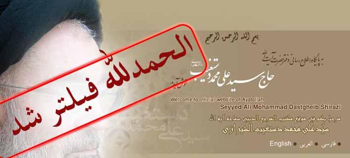سایت سید علی محمد دستغیب فیلتر شد
